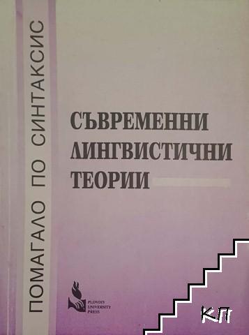 Съвременни лингвистични теории