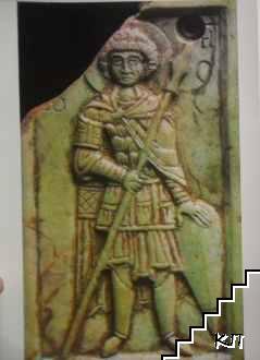 Св. Георги, Пловдив, XII в. Алабастър