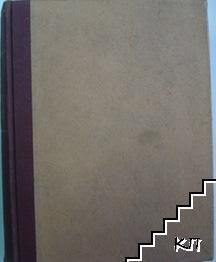 Сърбохърватско-български речникъ с кратка сърбохърватска граматика
