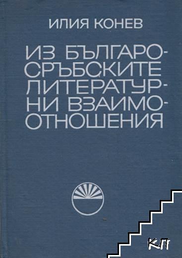 Из българо-сръбските литературни взаимоотношения