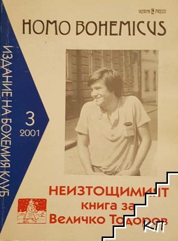 Homo Bohemicus. Кн. 3 / 2001