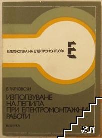 Използуване на лепила при електромонтажни работи