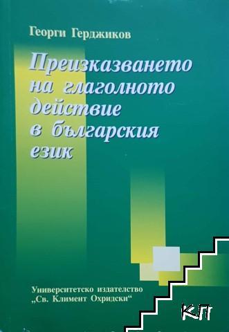 Преизказването на глаголното действие в българския език