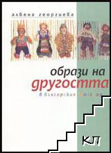 Образи на другостта в българския фолклор