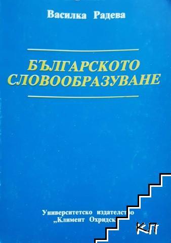 Българското словообразуване