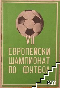 7-ми европейски шампионат по футбол