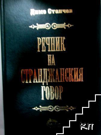 Речник на странджанския говор