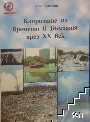 Капризите на времето в България през XX век