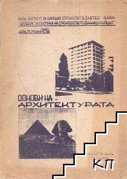 Основи на архитектурата
