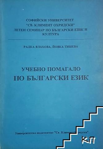 Учебно помагало по български език