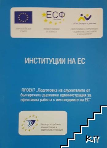 Институции на ЕС