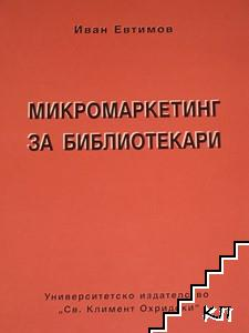 Микромаркетинг за библиотекари
