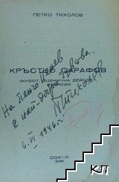 Кръстьо Сарафов (Допълнителна снимка 1)