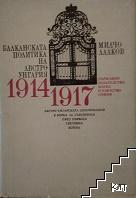 Балканската политика на Австро-Унгария 1914-1917