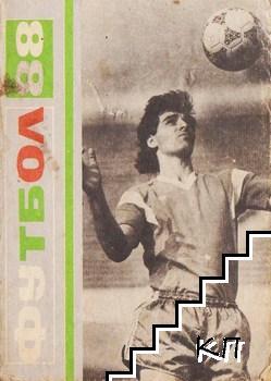 Футбол '88
