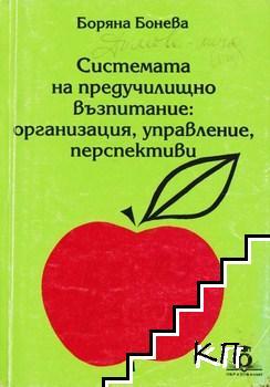 Системата на предучилищно възпитание: Организация, управление, перспективи