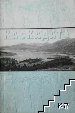 Каскадата