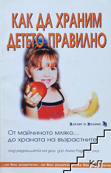 Как да храним детето правилно