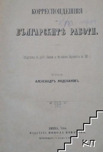 Корреспонденция по българските работи, представена въ двете камари на английския парламентъ въ 1881 г