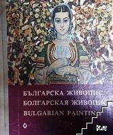Българска живопис 1878-1978