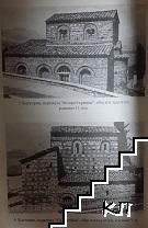 Византийската култура XI-XII в. (Допълнителна снимка 1)