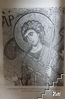 Византийската култура XI-XII в. (Допълнителна снимка 2)