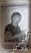 Византийската култура XI-XII в. (Допълнителна снимка 3)