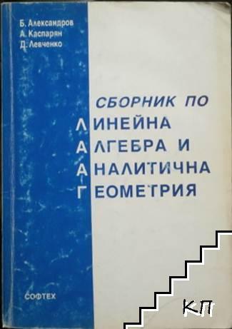 Сборник по линейна алгебра и аналитична геометрия
