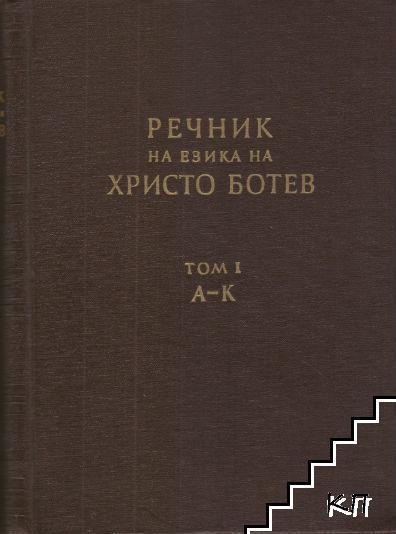 Речник на езика на Христо Ботев. Том 1: А-К