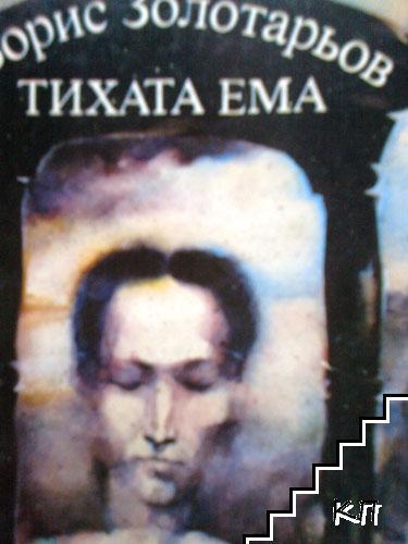 Тихата Ема