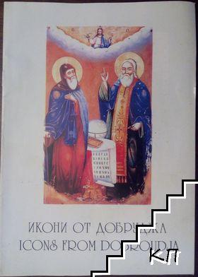 Икони от Добруджа / Icons from Dobroudja