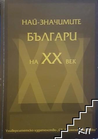 Най-значимите българи на ХХ век