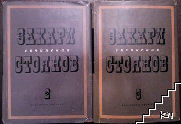 Събрани съчинения в три тома. Том 2-3
