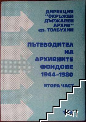 Пътеводител за архивните фондове 1944-1980. Част 2