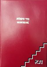 Еврейски молитвеник