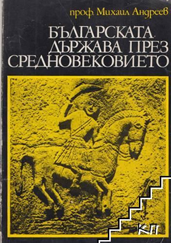 Българската държава през Средновековието