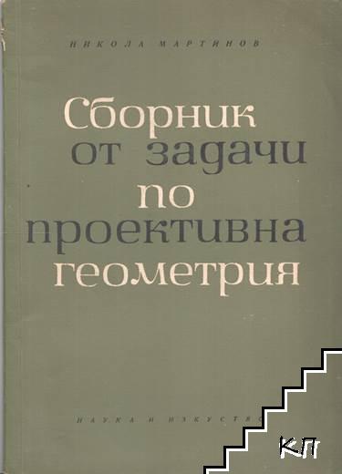 Сборник от задачи по проективна геометрия