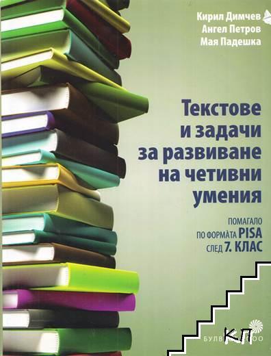 Текстове и задачи за развиване на четивни умения