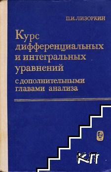 Курс дифференциальных и интегральных уравнений с дополнительными главами анализа