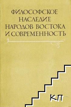 Философское наследие народов Востока и современность
