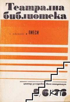 Театрална библиотека. Бр. 5-6 / 1976
