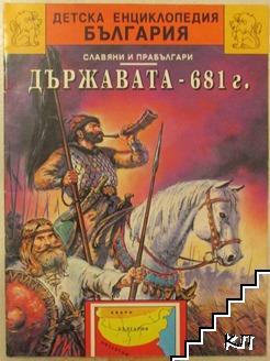 Детска енциклопедия България: Славяни и прабългари. Държавата - 681 г.