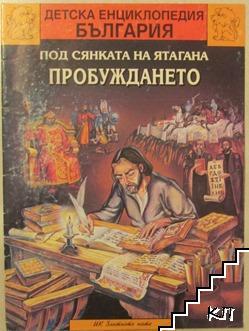 Детска енциклопедия България. Част 2: Под сянката на ятагана. Пробуждането