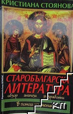 Старобългарска литература. Обзор. Анализи. Разработки