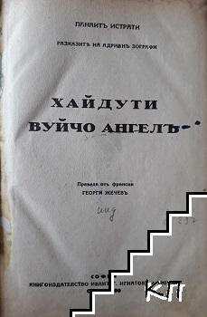 Разказите на Адриан Зографи: Хайдути. Вуйчо Ангелъ