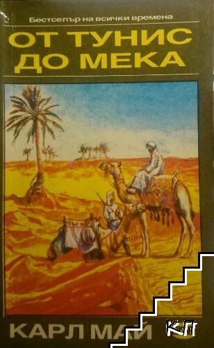 От Тунис до Мека