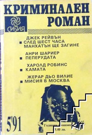 Криминален роман. Бр. 5 / 1991