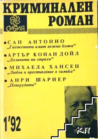 Криминален роман. Бр. 1 / 1992