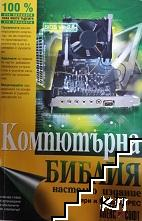 Компютърна библия