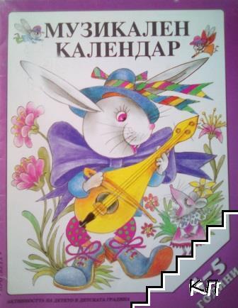 Музикален календар